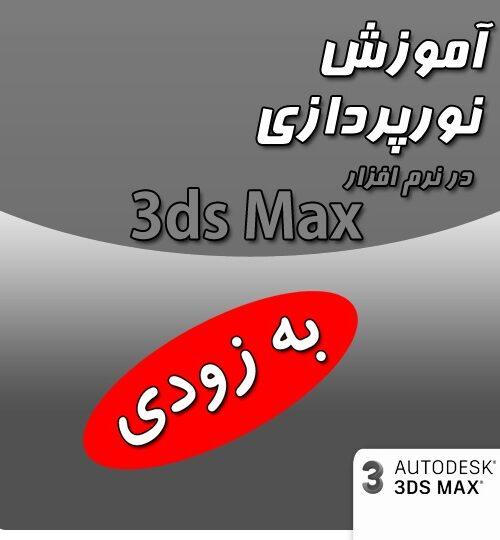 آموزش نورپردازی در نرم افزار 3ds Max