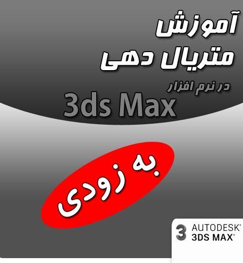 آموزش متریال دهی در نرم افزار 3ds Max