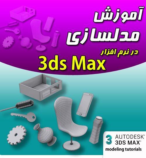 آموزش مدلسازی در نرم افزار 3ds Max