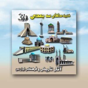 مدل سه بعدی آثار باستانی ایران