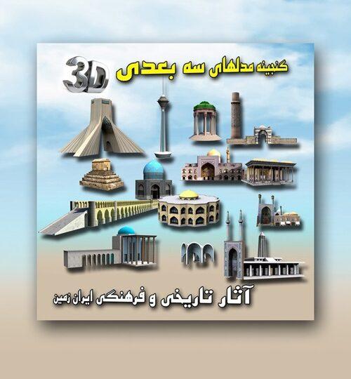 پکیج مدلهای سه بعدی آثار تاریخی و فرهنگی ایران زمین