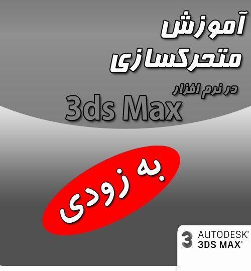آموزش متحرکسازی در نرم افزار 3ds Max